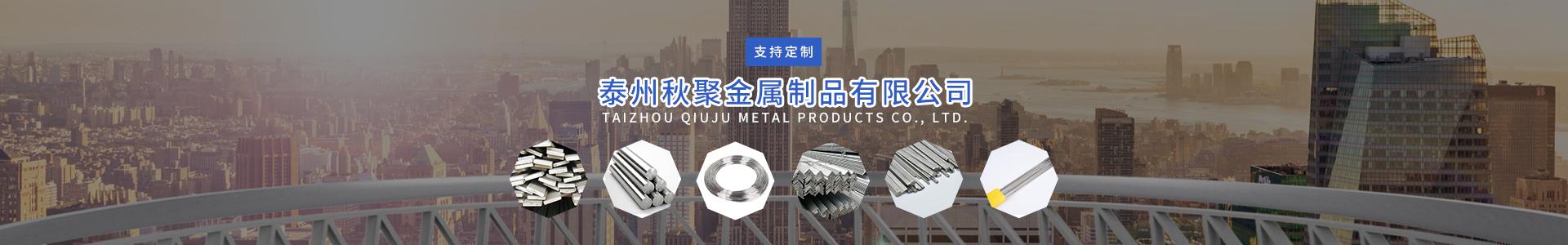 泰州秋聚金属制品有限公司